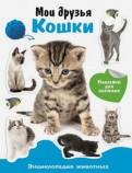 Мои друзья  кошки. Энциклопедия животных с наклейками