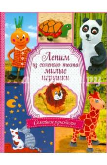 Лепим из соленого теста милые игрушки - Диброва, Бедина
