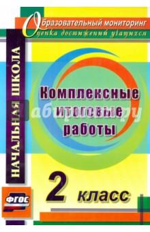 Комплексные итоговые работы. 2 класс. ФГОС - Болотова, Воронцова