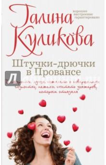 Штучки-дрючки в Провансе - Галина Куликова