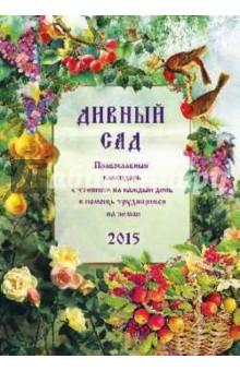 Дивный сад. Православный календарь с чтением на каждый день, 2015 - А. Смирнов