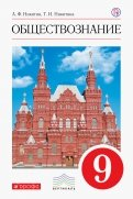 Никитин, Никитина: Обществознание. 9 класс. Учебник. Вертикаль. ФГОС