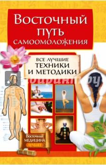 Купить Восточный путь самоомоложения. Все лучшие техники и методики ISBN: 978-5-17-086370-9