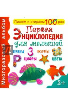 Первая энциклопедия для малышей. Многоразовый альбом
