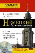 Санцевич, Кунч: Немецкий без преподавателя (+CD)