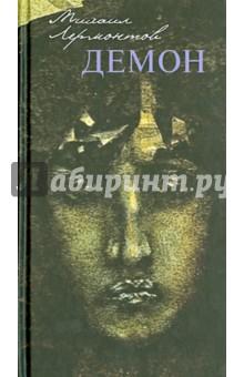 Демон: восточная повесть (в переводе на 13 европейских языков) - Михаил Лермонтов