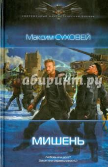 Купить Максим Суховей: Мишень ISBN: 978-5-516-00248-9