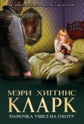 Мэри Кларк: Папочка ушел на охоту