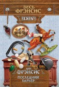 Дик Фрэнсис - Последний барьер обложка книги