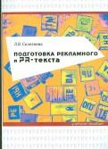 Лариса Селезнева - Подготовка рекламного и PR-текста. Учебное пособие обложка книги