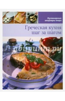 Греческая кухня (том №15)