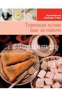 Турецкая кухня. Том №17