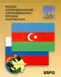 Акиф Фарзалиев: Русскоазербайджанский разговорник