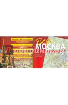 Вся Москва. Карта автодорог