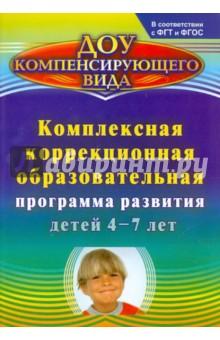 Комплексная коррекционная образовательная программа развития детей 4-7 лет - Елена Мазанова
