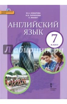 Английский язык. 7 класс. Учебник. ФГОС (+CD) - Комарова, Ларионова, Макбет