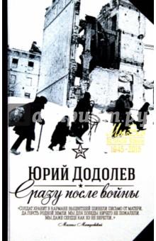 Купить Юрий Додолев: Сразу после войны ISBN: 978-5-373-06769-0