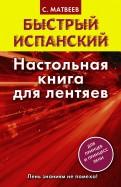 Сергей Матвеев: Быстрый испанский. Настольная книга для лентяев