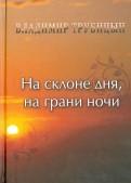 Владимир Трубицын: На склоне дня, на грани ночи