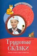 Татьяна Шорыгина - Трудовые сказки. Беседы с детьми о труде и профессиях обложка книги