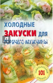 Холодные закуски для горячего мужчины - Владимир Хлебников
