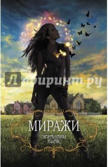 Купить Эприлинн Пайк: Миражи ISBN: 978-5-699-73497-9