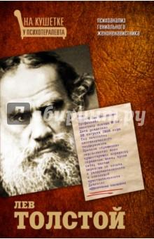 Купить Мария Баганова: Лев Толстой. Психоанализ гениального женоненавистника ISBN: 978-5-17-085242-0