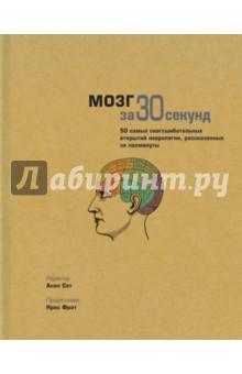 Купить Джарретт, Сет, Бекинштейн: Мозг ISBN: 978-5-386-07013-7