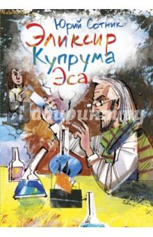 Эликсир Купрума Эса - Юрий Сотник