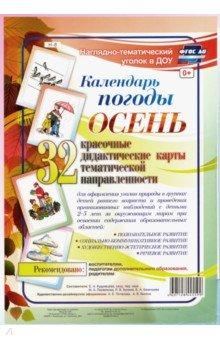 Купить Наглядно-тематический комплект. Календарь погоды. Осень ISBN: 4607128445599
