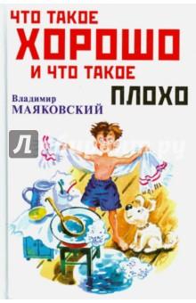 Купить Владимир Маяковский: Что такое хорошо и что плохо ISBN: 978-5-4451-0363-9