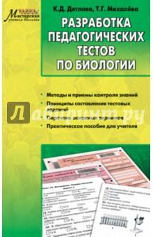 Разработка педагогических тестов по биологии - Михалева, Дятлова