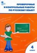 Русский язык. 4 класс. Проверочные и контрольные работы. ФГОС