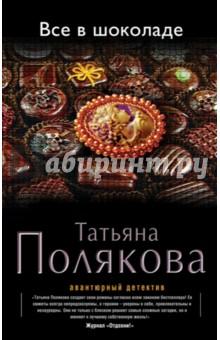 Все в шоколаде - Татьяна Полякова