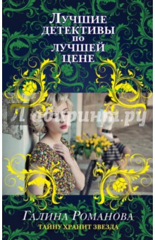 Тайну хранит звезда - Галина Романова