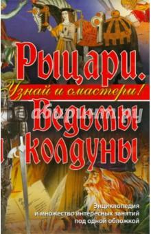 Купить Тейлор, Доусвелл: Рыцари. Ведьмы и колдуны ISBN: 978-5-373-06219-0