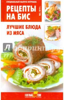 Рецепты на бис №3. Лучшие блюда из мяса