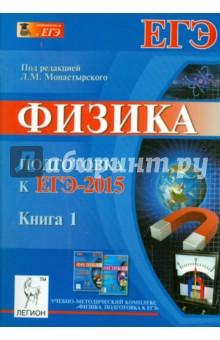 Физика. Подготовка к ЕГЭ-2015. Книга 1