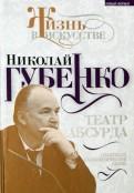 Николай Губенко: Театр абсурда: спектакли на политической сцене