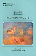 Джакомо Леопарди - Бесконечность обложка книги