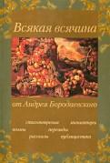 Андрей Бородаевский: Всякая всячина: Поэмы, стихотворения, рассказы, переводы, публицистика, миниатюры