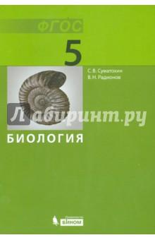 Биология. 5 класс. Учебник. ФГОС