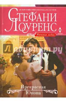 Купить Стефани Лоуренс: Прекрасная Юнона ISBN: 978-5-227-05444-9