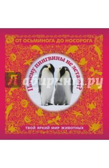 Купить Сергей Филин: Почему пингвины не летают? Твой яркий мир животных ISBN: 978-5-699-70456-9