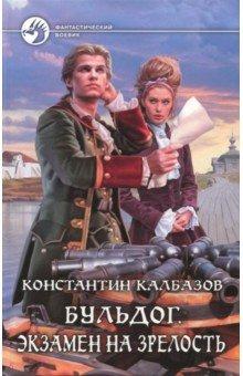 Купить Константин Калбазов: Бульдог. Экзамен на зрелость ISBN: 978-5-9922-1806-0