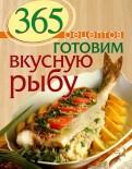С. Иванова: 365 рецептов. Готовим вкусную рыбу