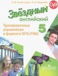 Комиссаров, Кирдяева: Английский язык. 5 класс. Тренировочные упражнения в формате ГИА