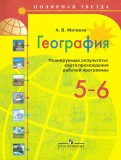 Алексей Матвеев: География. Планируемые результаты. Карта прохождения рабочей программы. 5  6 классы