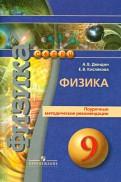 Дюндин, Кислякова: Физика. Поурочные методические рекомендации. 9 класс. Пособие для учителей общеобразов. организаций