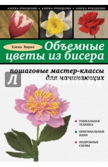 Елена Вирко: Объемные цветы из бисера: пошаговые мастер-классы для начинающих ISBN: 978-5-699-75121-1  - купить со скидкой